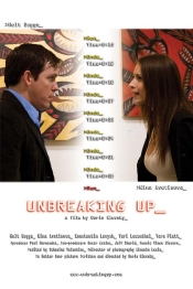unbreaking-up-poster-small_1